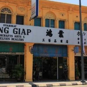 Hong Giap Hang