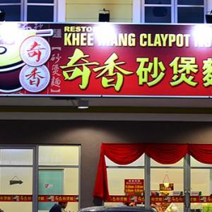 khee-hiang-claypot-noodles